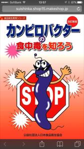 kanpiro